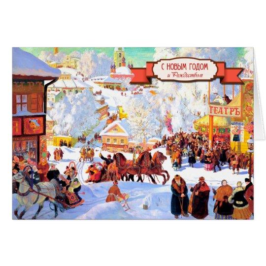 СРождеством. Tarjetas de Navidad de la bella arte