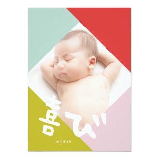 カラフルな新年のカード INVITACIÓN 12,7 X 17,8 CM