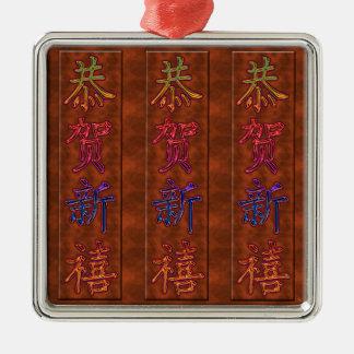 ¡恭贺新禧! Feliz Año Nuevo 3x (china) Ornamentos De Reyes Magos