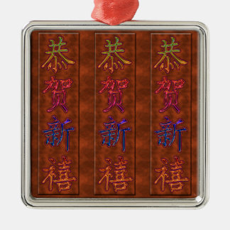 ¡恭贺新禧! Feliz Año Nuevo 3x (china) Adorno Navideño Cuadrado De Metal