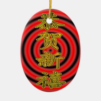 ¡恭贺新禧! Feliz Año Nuevo (china) Adorno Para Reyes