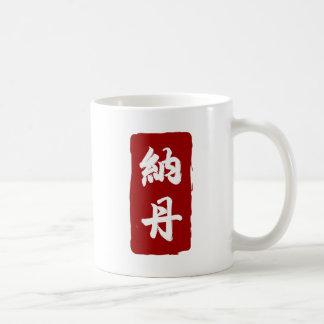 納丹 de Nathan traducido al chino Taza De Café