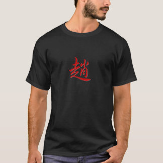 趙 del apellido camiseta