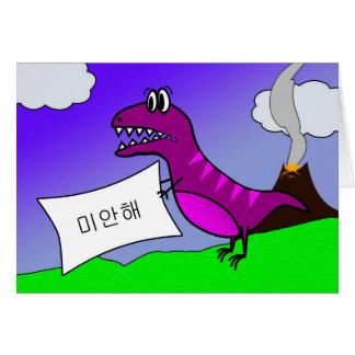 미안해, lo siento en coreano, disculpa del dinosaurio tarjeta de felicitación