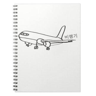 한국의비행기 coreano del aeroplano del vocabulario cuaderno