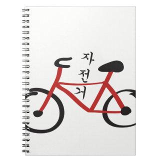 한국의자전거 rojo y negro del vocabulario coreano de la cuaderno