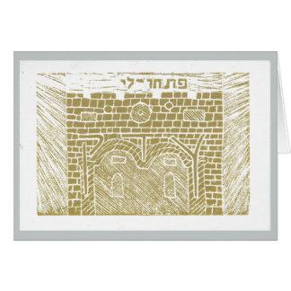 118:19 judío del salmo de la tarjeta del Año Nuevo