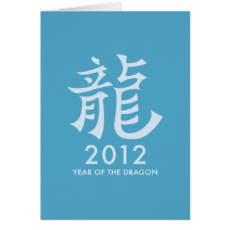 2012 años de las tarjetas de felicitación del símb