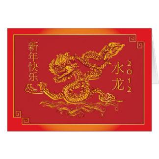 2012 Años Nuevos chinos, año del dragón Tarjeta De Felicitación