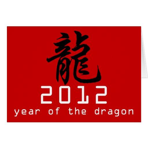 2012 Años Nuevos chinos del dragón Tarjetón