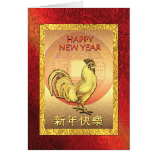 2017 Años Nuevos chinos del gallo, moneda china Tarjeta