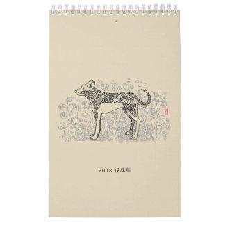 2018 calendario - 12 animales chinos del zodiaco