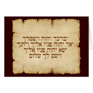 Aaronic que bendice hebreo tarjeta pequeña