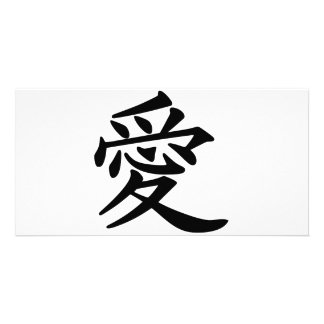 ai_kanji_love tarjetas fotograficas personalizadas