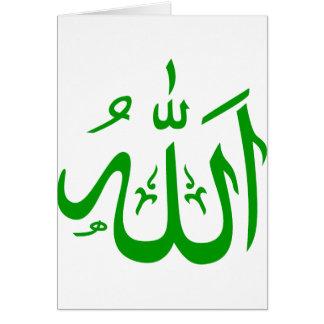 Alá en árabe felicitacion