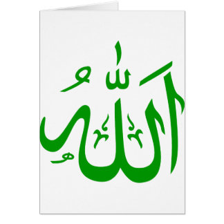 Alá en árabe tarjeta de felicitación