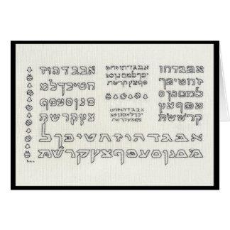Alef apostó: Tarjeta del alfabeto hebreo