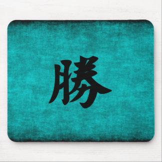Alfombrilla De Ratón Pintura del carácter chino para el éxito en azul