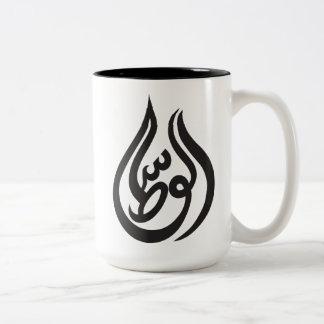 """""""Allah """" Taza De Café De Dos Colores"""