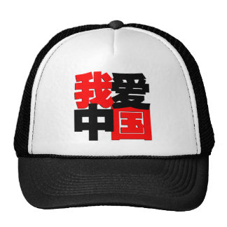 Amo la camiseta de China Gorros Bordados