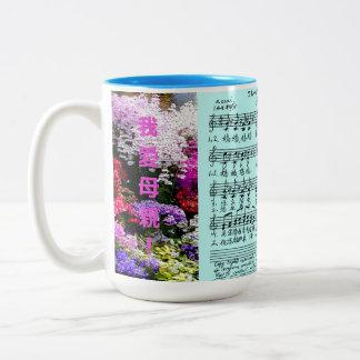 Amo mi taza de la hoja de la canción de la madre