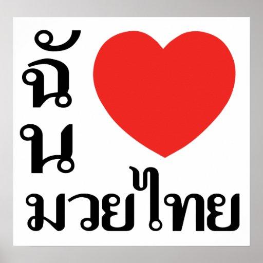 Amo tailandés de Muay (para las mujeres) Poster