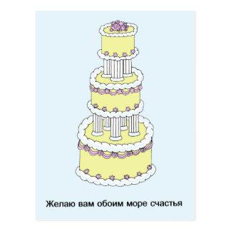 Aniversario de boda feliz ruso postal
