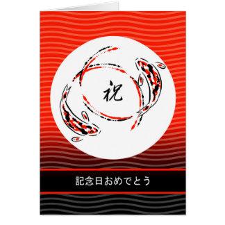 Aniversario feliz en japonés, Koi, Shuku Iwai Tarjeta De Felicitación