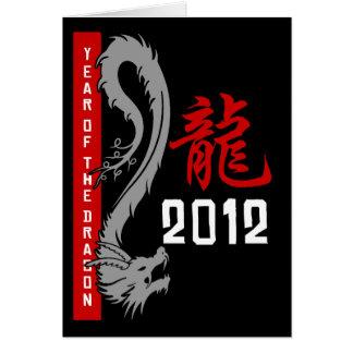 Año chino 2012 del dragón felicitaciones