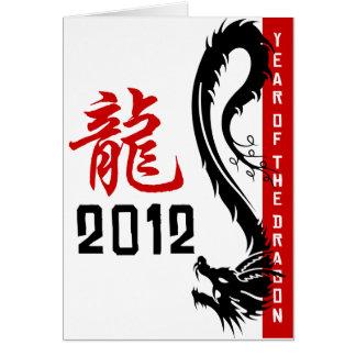 Año chino 2012 del dragón felicitación
