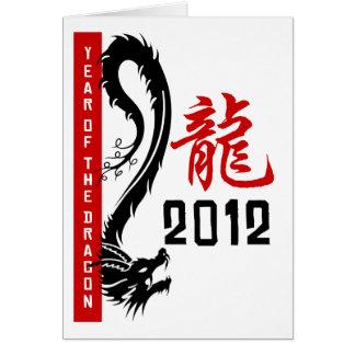 Año chino 2012 del dragón tarjeta de felicitación