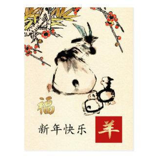 Año chino de las postales de la cabra en chino