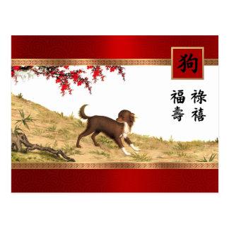 Año chino de las postales del perro