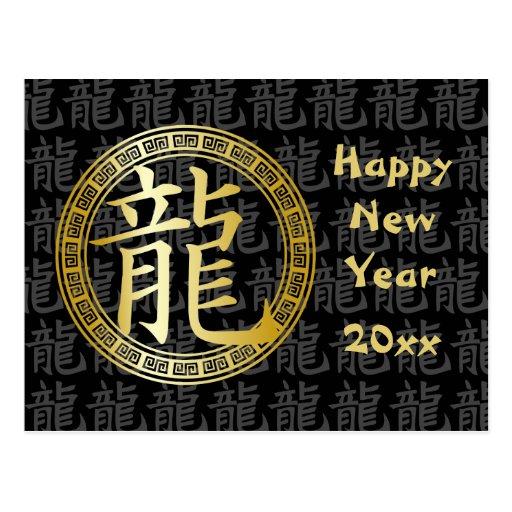 Año chino del símbolo del Año Nuevo GB del dragón Postal