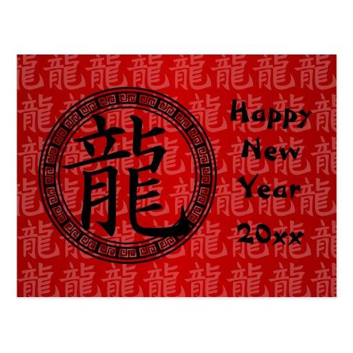 Año chino del símbolo del BR del Año Nuevo del dra Tarjetas Postales