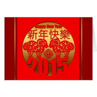 """Año """"corte"""" 1 del espolón o de la cabra de 2015 tarjeta de felicitación"""