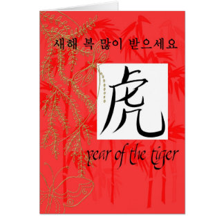 año de coreano del tigre tarjeton
