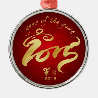 Año de la cabra - Año Nuevo chino 2015 Adorno Redondo Plateado