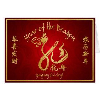 Año de la caligrafía 2012 del dragón tarjeta de felicitación