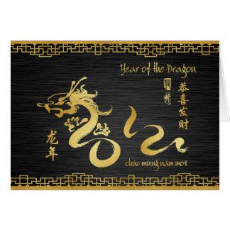 Año de la caligrafía 2012 del oro del dragón - Tết Tarjeta De Felicitación