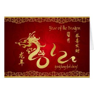 Año de la caligrafía 2012 del oro del dragón tarjeta
