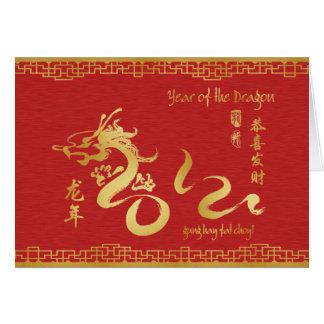 Año de la caligrafía 2012 del oro del dragón tarjeta de felicitación