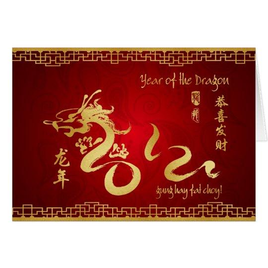 Año de la caligrafía 2012 del oro del dragón tarjeta pequeña