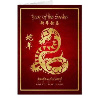 Año de la serpiente 2013 - Año Nuevo chino feliz Tarjeta De Felicitación