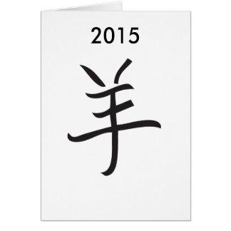 Año de las letras chinas del espolón/de las ovejas tarjeta de felicitación
