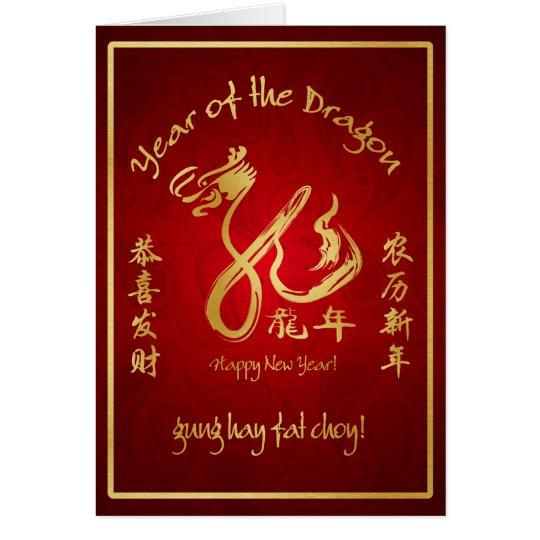 Año del Año Nuevo chino feliz del dragón Tarjeta De Felicitación