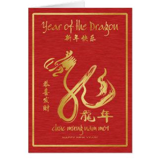 Año del Año Nuevo vietnamita feliz del dragón 2012 Tarjetón