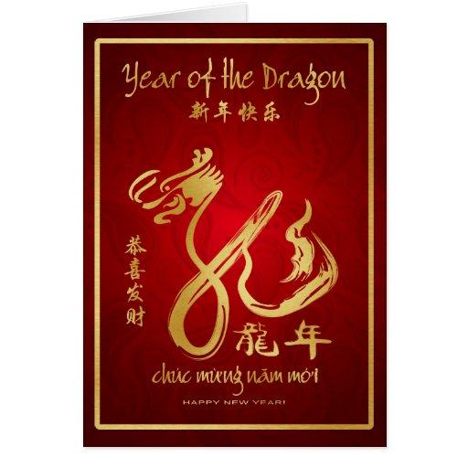 Año del Año Nuevo vietnamita feliz del dragón 2012 Tarjeton