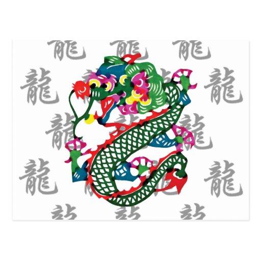 Año del corte del papel del regalo del dragón postal