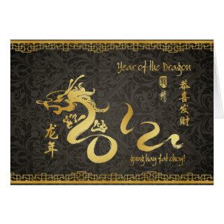 Año del damasco de la caligrafía 2012 del oro del  tarjeton